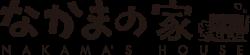 なかまの家のロゴ